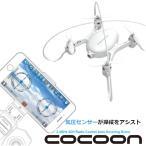 気圧センサーが高度を保持 誰でもらくらく 自動でホバリング スマホ操作 cocoon コクーン ホワイト wifi カメラ内臓 ドローン