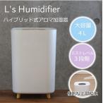 上部給水型ハイブリッド式アロマ加湿器 L's Humidifier エルズヒュミディファイア