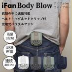 充電式パワフルファン 風量3段階 衣服の中に送風 ベルト マグネット クリップ ストラップ付 iFan BodyBlow アイファン ボディブロー