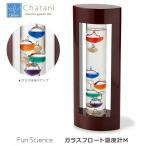 茶谷産業 Fun Science ファンサイエンス ガラスフロート温度計M 333-201便利 かわいい インテリア