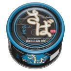 代引き不可 Norlake(ノルレェイク) さば缶詰 水煮 EPA・DHAパワー (国産鯖・塩麹使用) 150g×48缶