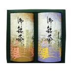 代引き不可 宇治森徳 日本の銘茶 ギフトセット(煎茶80g・抹茶入玄米茶80g) MY-15Z