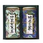 代引き不可 宇治森徳 日本の銘茶 ギフトセット(抹茶入玄米茶100g・特上煎茶100g) MY-25W