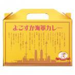 代引き不可 レトルトカレー よこすか海軍カレー 8食入×5箱横須賀海軍カレー よこすか カレーライス