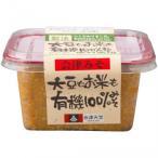 代引き不可 会津天宝 大豆もお米も有機100%みそ 300g ×8個セット