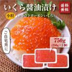 いくら(北欧サーモン)小粒 醤油�