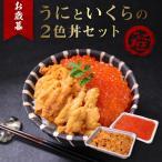 【お歳暮ギフト】海鮮丼 2色 いくら