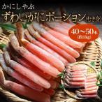 極上【特大】生ズワイガニ フルポーション 1kg(40〜50本) カニしゃぶ カニのお刺身 カニ刺し 生食可 かにしゃぶ 蟹 むき身 棒肉