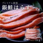 脂のりのり!銀鮭ハラス 1kg