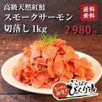 鮭魚 - 天然紅鮭のスモークサーモン切り落とし1k