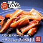 天然紅鮭のスモークサーモンのハラス1k【送料無料】