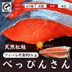 鮭 天然紅鮭 「べっぴんさん」 1kg 【送料無料】 サケ さけ サーモン 天然 紅サケ 紅さけ