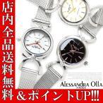 ショッピング腕時計 レディース ポイント2倍 送料無料 腕時計 レディース ブランド 腕時計 時計 ブレス シンプル