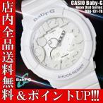ポイント5倍 送料無料 Baby-G CASIO カシオ ベビージー 腕時計 ネオンダイアル BGA-131-7B