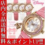 ショッピングミニー ポイント5倍 送料無料 腕時計 レディース ミッキー ミニー Disney 腕時計 ディズニー Mickey Minnie