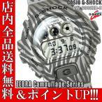 ショッピングShock ポイント5倍 送料無料 G-SHOCK カシオ 腕時計 CASIO Gショック メンズ ゼブラ DW-6900ZB-8
