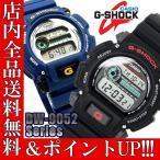 ショッピングShock ポイント5倍 送料無料 CASIO G-SHOCK メンズ 腕時計 ジーショック gショック DW-9052 DW-9052-1V DW-9052-2V