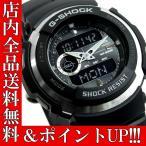 ショッピングShock ポイント5倍 送料無料 G-SHOCK カシオ 腕時計 CASIO Gショック G-300-3AV G-SPIKE
