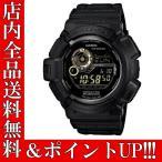 ショッピングShock ポイント5倍 送料無料 CASIO カシオ G-SHOCK Gショック ジーショック メンズ デジタル 腕時計 g-9300gb-1