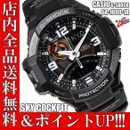 ショッピングShock ポイント5倍 送料無料 カシオ Gショック 腕時計 CASIO G-SHOCK スカイコックピット GA-1000-1A