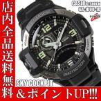 ショッピングShock ポイント5倍 送料無料 カシオ Gショック 腕時計 CASIO G-SHOCK スカイコックピット GA-1000-1B