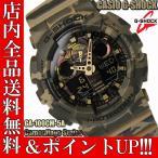 ショッピングShock ポイント5倍 送料無料 カシオ Gショック 腕時計 CASIO G-SHOCK カモフラージュ 時計 GA-100CM-5A