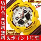 ショッピングShock ポイント5倍 送料無料 CASIO G-SHOCK 腕時計 Gショック アナデジ クレイジーカラーズ GA-100CS-9A G-SHOCK カシオ