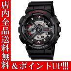 ショッピングShock ポイント5倍 送料無料 CASIO カシオ G-SHOCK Gショック ジーショック メンズ アナログ デジタル デジアナ 腕時計 ga-110-1a