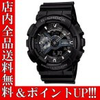 ショッピングShock ポイント5倍 送料無料 CASIO カシオ G-SHOCK Gショック ジーショック メンズ アナログ デジタル デジアナ 腕時計 ga-110-1b