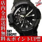 ショッピングShock ポイント5倍 送料無料 CASIO G-SHOCK 腕時計 Gショック スカイコックピット GA-1100-1A G-SHOCK カシオ