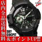 ショッピングShock ポイント5倍 送料無料 CASIO G-SHOCK 腕時計 Gショック スカイコックピット GA-1100-1A3 G-SHOCK カシオ