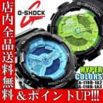 ショッピングShock ポイント5倍 送料無料 CASIO G-SHOCK 腕時計 アナデジ 時計 GA-110B Hyper Colors