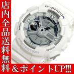 ショッピングShock ポイント5倍 送料無料 CASIO G-SHOCK カシオ 腕時計 GA-110C-7 アナデジ ホワイト Gショック メンズ 腕時計 ブランド
