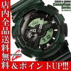 ショッピングShock ポイント5倍 送料無料 CASIO G-SHOCK 腕時計 Gショック アナデジ カモフラージュ GA-110CM-3A G-SHOCK カシオ