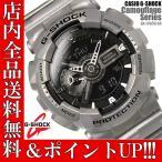 ショッピングShock ポイント5倍 送料無料 CASIO G-SHOCK 腕時計 Gショック アナデジ カモフラージュ GA-110CM-8A G-SHOCK カシオ