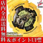 ショッピングShock ポイント5倍 送料無料 CASIO G-SHOCK 腕時計 カシオ 時計 GA-110CM-9A Gショック イエロー 迷彩