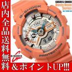 ショッピングShock ポイント5倍 送料無料 CASIO G-SHOCK 腕時計 Gショック アナデジ ダスティ・ネオン GA-110DN-4A G-SHOCK カシオ