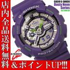 ショッピングShock ポイント5倍 送料無料 CASIO G-SHOCK 腕時計 Gショック アナデジ ダスティ・ネオン GA-110DN-6A G-SHOCK カシオ