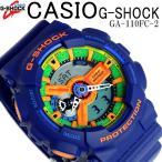 ショッピングShock ポイント5倍 送料無料 CASIO G-SHOCK Crazy Colors カシオ クレイジーカラーズ 腕時計 GA-110FC-2 Gショック メンズ 腕時計 ブランド