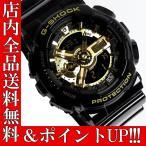 ショッピングShock ポイント5倍 送料無料 CASIO G-SHOCK カシオ 腕時計 Gショック GA-110GB-1
