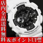 ショッピングShock ポイント5倍 送料無料 CASIO カシオ G-SHOCK Gショック 腕時計 メンズ アナデジ GA-110GW-7A