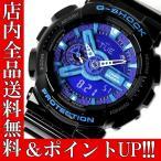 ショッピングShock ポイント5倍 送料無料 CASIO G-SHOCK カシオ GA-110HC-1 Gショック 腕時計 アナデジ ハイパーカラーズ Hyper Colors
