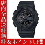 ショッピングShock ポイント5倍 送料無料 CASIO カシオ G-SHOCK Gショック ジーショック メンズ アナログ デジタル デジアナ 腕時計 ga-110mb-1a
