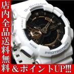 ショッピングShock ポイント5倍 送料無料 G-SHOCK CASIO カシオ GA-110RG-7 Gショック 腕時計 アナデジ ローズゴールドシリーズ