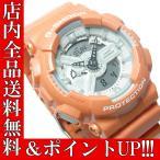 ショッピングShock ポイント5倍 送料無料 カシオ G-SHOCK GSHOCK Gショック メンズ 腕時計 GA-110SG-4A オレンジ