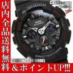 ショッピングShock ポイント5倍 送料無料 G-SHOCK カシオ 腕時計 CASIO Gショック メンズ アナデジ GA-120-1A