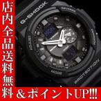 ショッピングShock ポイント5倍 送料無料 CASIO G-SHOCK カシオ 腕時計 GA-150-1A Gショック アナデジ オールブラック