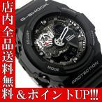 ショッピングポイント ポイント5倍 送料無料 カシオ G-SHOCK GSHOCK Gショック メンズ 腕時計 GA-300-1A 黒 ブラック