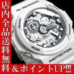 ショッピングポイント ポイント5倍 送料無料 G-SHOCK カシオ 腕時計 CASIO Gショック アナデジ デジアナ 白 ホワイト GA-300-7