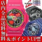 ショッピングShock ポイント5倍 送料無料 CASIO G-SHOCK 腕時計 アナデジ 時計 GA-310 コンビネーション